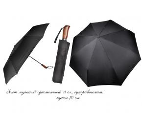 Мужской зонт Три слона 705